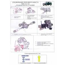 Disengageable Front Axle Switch Unit 4x4 to 4x2 Converter LADA 2121-2131 NIVA