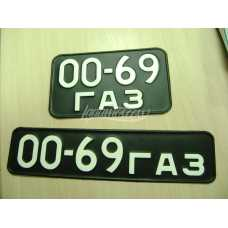 Manufacturing of Souvenir License Plates USSR/Russia/Police